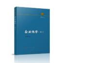 《企业儒学2017》新书发布 多领域大咖共话儒商之道