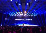 【对世界说】博鳌儒商论坛2017年年会侧记