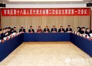 市南区第十八届人大第二次会议主席团第一次会议