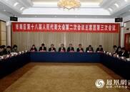 市南区第十八届人大第二次会议主席团第三次会议