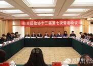 市南区政协举行十三届第七次常委会