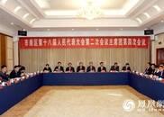 市南区第十八届人大第二次会议主席团第四次会议