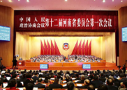 河南省政协十二届一次会议开幕 史济春作报告