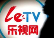 乐视网:关联欠款余额75.31亿元 涉关联方50余家
