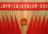 上海市十五届人大一次会议主席团举行第七次会议