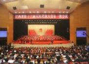81人当选江西省出席第十三届全国人民代表大会代表