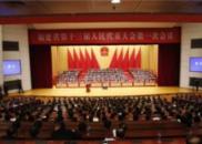 福建选举产生69名全国人大代表 女诗人舒婷再度当选