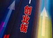 """八成创业板公司业绩预喜 成长股""""水""""暖""""基""""先知"""