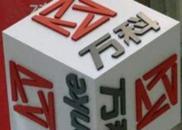 万科翻红涨0.32% 新任总裁祝九胜今日举行媒体见面会