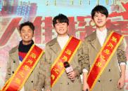 《唐探2》刘昊然现场量身高185cm 王宝强:好羡慕