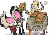 倒卖集体土地窝案!横峰县21名领导干部被处分