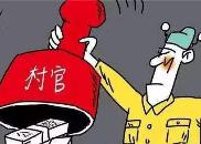 南昌县通报3起农村小型工程领域违纪问题典型案例