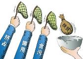 宜丰一村干部挪用扶贫资金 支付个人养猪场欠款