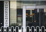 国务委员王勇:银保监管新机构主要职责包括维护金融稳定等