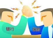 国务院机构改革方案:组建中国银行保险监督管理委员会