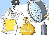 景德镇昌江区农业局违规发放津补贴 局长受处分