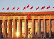 党和国家机构改革方案:中央财经领导小组改为委员会
