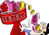宜春袁州区一村委会会计打扶贫款歪主意 晚节不保