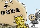 违规套取扶贫资金 余江县一批基层干部栽了