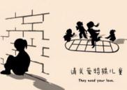 2018!特殊儿童(青少年)最幸福的中国内地城市出炉——