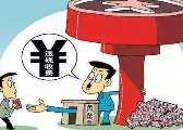 违规收费、挪用补助款 泰和县多名村干部受处分