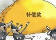 九江彭泽县通报腐败典型 村干部以亲属名义套补贴