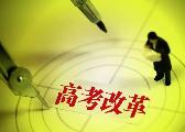 高考改革在青岛:受影响的不止是学生!