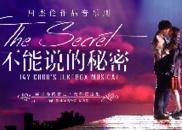 音乐剧《不能说的秘密》巡演新加坡站开幕 座无虚席