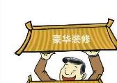 武宁一小学校长坐拥46平米超标独立办公室被处分