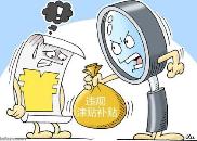德安县民政局违规发津补贴 局长副局长被通报批评