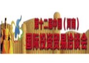 河南投洽会已吸引 1300多家企业报名参会