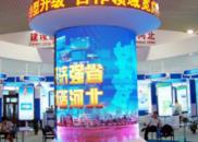 河南投洽会已邀请客商近1.7万人 420家企业参展