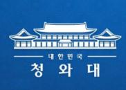 韩青瓦台:欢迎朝鲜决定 将促其成为实现无核化的向导