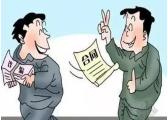 中纪委通报:九江武宁县一村组长伪造合同套资金