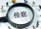 南昌青云谱区城管局、城建局怠于履职被发检察建议
