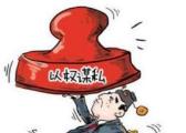 抚州东乡区一村主任私盖公章 为弟弟申报补贴