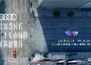 5月18日风眼沙龙报名中:二手车市场的机遇与挑战