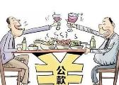 武宁县工业园区多名村干部违规公款聚餐被处分