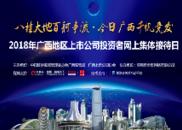 2018年广西地区上市公司投资者网上集体接待日