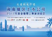 海南辖区上市公司2017年度业绩网上集体说明会
