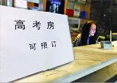 """郑州""""高考房""""预订紧俏 平均价格较去年有所上升"""