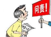 多名干部上班迟到 宜黄县财政局两名领导被问责