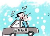 进贤县交通局一干部使用公车携家人探亲受处分