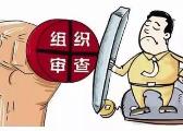 """南昌一市管干部被""""双开"""" 九江11名干部违纪被查处"""