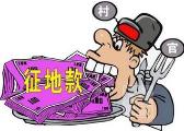崇义县委统战部副部长渎职 致他人骗取征地补偿款