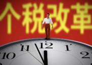 侠客岛:个税改革的三大难题,我们准备好了吗?