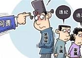 下属受贿 全南县城乡规划建设局原副局长被问责