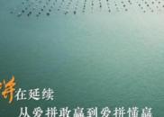 微视频丨爱拼(pia)晋江人