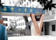 九张图读懂爱拼的晋江人