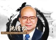 """沈清松:中国人""""现代""""的时间短 文化外推有三个层面"""